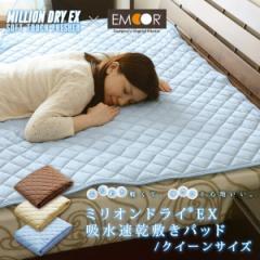 ミリオンドライEX 敷きパッド ベッドパッド クイーンサイズ 吸水速乾 ベッドパット 敷パッド ひんやり 涼感 洗える 洗濯 除湿 通気性 吸