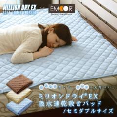 ミリオンドライEX 敷きパッド ベッドパッド セミダブルサイズ 吸水速乾 ベッドパット 敷パッド ひんやり 涼感 洗える 洗濯 除湿 通気性