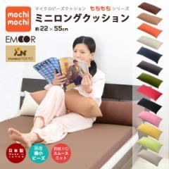 マイクロビーズクッション 『mochimochi』 もちもちシリーズ ミニロングクッション 約22×55cm 【日本製】 国産
