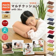 マイクロビーズクッション 『mochimochi』 もちもちシリーズ マルチクッション 約45×32cm 【日本製】 国産 まく