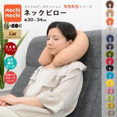 マイクロビーズクッション 『mochimochi』 もちもちシリーズ ネックピロー 約30×34cm 【日本製】 国産 トラベル