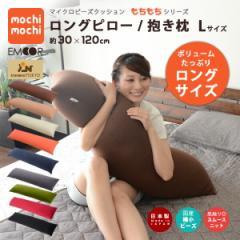 マイクロビーズクッション 『mochimochi』 もちもちシリーズ ロングピロー 抱き枕 Lサイズ/30×120cm