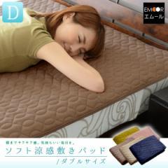 ソフト涼感敷きパッド ダブルサイズ レーヨン ベットパッド ベッドパット 敷きパット 敷パッド タオル地 冷感 涼感 吸水 速乾