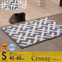 玄関マット「クロシー」Sサイズ 45×65cm  キッチンマット バスマット 幾何学柄 マット マイクロファイ