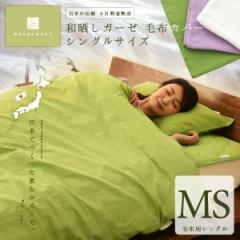 毛布カバー シングル 無添加 和晒し ガーゼ キャメル毛布に カシミア毛布に シルク毛布に 掛けカバー 掛けふとんカバー 掛カバ