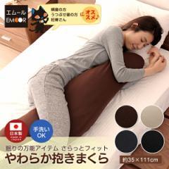 日本製 抱き枕「サラっとフィット やわらか抱きまくら」約35×111cm抱きまくら だきまくら 抱きつきまくら 手洗いOK 妊婦 うつぶせ寝 横