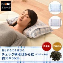 そばがら枕 約30×50cm そば殻まくら そば枕 まくら チェック柄のカバー付き 涼感 【ラッピング対応】  エムール