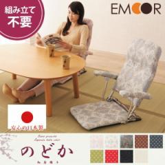 和座椅子 のどか 座椅子 肘付き コンパクト リクライニング チェア 椅子 ナチュラル シンプル 1人掛け 一人掛け 日本製 折りたたみ こた