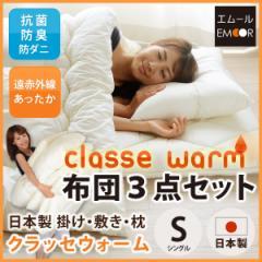 日本製 布団セット シングルサイズ 『クラッセウォーム』赤外線効果で冬もあったか掛け布団 敷き布団 枕の3点セットマイティトップ2