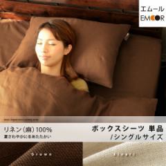 リネン100% ボックスシーツ シングルサイズ BOXシーツ ベッドシーツ ベッドカバー 麻 亜麻 涼感 冷感 ひんやり エムール