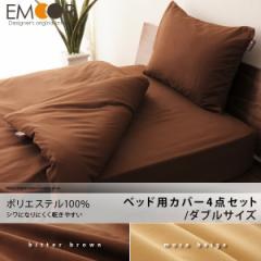 ポリエステル100% ベッド用布団カバーセット ダブルサイズ 布団カバー4点セット 掛け布団カバー ボックスシーツ ピロケース 掛けカバー