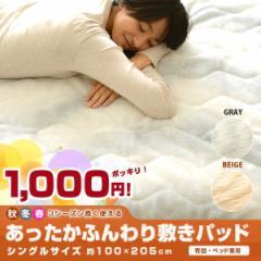 あったか敷きパッド シングルサイズ 敷きパット ベッドパッド パッドシーツ あったか 洗える グレー ベージュ  エムール