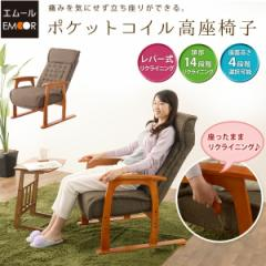 ポケットコイル高座椅子【送料無料】高座いす 高ざいす 座いす 座イス リクライニング チェア