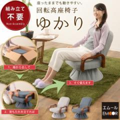 高座椅子「ゆかり」回転高座椅子 高座いす 高ざいす 座椅子 座いす 座イス リクライニング チェア いす 椅子 パーソナルチェア ギフト