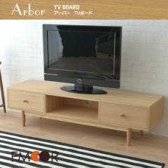 Arbor TVボード TVボード テレビボード ローボード 突板 オーク突板  天然木 引出付き 収納付 サイズ幅150×奥行