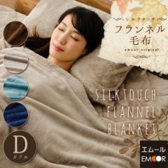 【送料無料】 毛布 フランネル毛布 ダブルサイズ 180×200cm フランネル ブランケット もうふ あったか ひざ掛け 軽量