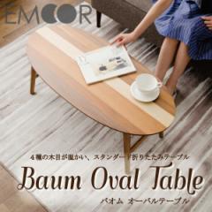 「Baum/バオム オーバルテーブル」 折りたたみテーブル 折り畳みテーブル 折りたたみ テーブル オーバル 机 ローテ