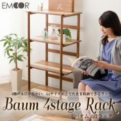 「Baum/バオム 4段ラック」ラック 棚 シェルフ 4段 シンプル ウォールナット マコレ ピーチ バーチ 寄木 ナチ