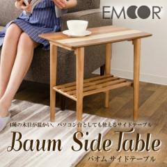 「Baum/バオム サイドテーブル」 テーブル 四角 長方形 机 ベッドサイド ソファーサイド シンプル ウォールナット