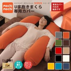 『mochimochi』 もちもちシリーズ U字抱きまくら専用カバー 【日本製】 国産 ビーズソ