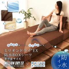 防水 ボックスシーツ BOXシーツ ダブルサイズ ミリオンドライEX 吸水速乾 ベッドシーツ ベッドカバー マットレスカバー フ