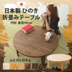 日本製 折りたたみテーブル 折り畳みテーブル ヒノキ無垢材  円形 直径90cm 木製 table オーク 折りたたみ ちゃぶ台