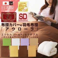 日本製 エクセルゴールドラベル 羽毛布団 「アウローラ」 掛けカバー付 セミダブル イギリス産ホワイトダックダウン90% 羽毛ふ