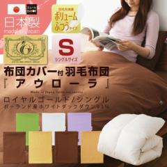 日本製 ロイヤルゴールドラベル 羽毛布団 「アウローラ」 掛けカバー付 シングル ポーランド産 ホワイトマザーダックダウン93%