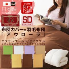 日本製 エクセルゴールドラベル 羽毛布団 ボリュームアップタイプ 「アウローラ」 掛けカバー付 セミダブル イギリス産ホワイトダ
