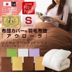 日本製 ロイヤルゴールドラベル 羽毛布団 「アウローラ」ボリュームアップタイプ 掛けカバー付 シングル ポーランド産 ホワイトマ