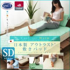 アウトラスト 敷きパッド ひんやりマット 敷パッド セミダブル outlast 冷却マット ひんやり ベッドパッド ベッドパット