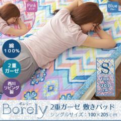 Borely 二重ガーゼ敷きパッド シングルサイズ/100×205cm 敷きパット 敷パッド ベットパッド かわいい 北欧 モダ