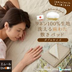日本製 リネン100%生地 麻わた使用 敷きパッド ダブルサイズ ラミー 麻 ひんやり クール 敷きパット エムール