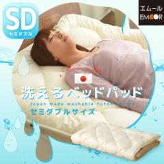 洗える 敷きパッド セミダブル ベッドパッド日本製 洗える布団 シリーズ(ベッドパット 敷パッド しきぱっど ウォッシャブル 東レft)