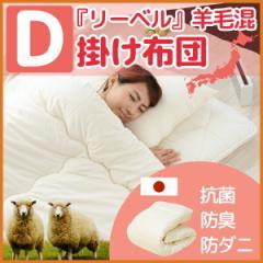 日本製 フランス羊毛混 掛け布団 ダブル 『リーベル』 抗菌防臭 防虫 マイティトップ2 掛布団 掛けふとん 掛けぶとん かけふとん かけぶ