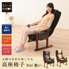 高座椅子 ikoi 憩い座椅子 高座いす 座イス リクライニングチェア リクライニング 高さ調節 チェア ソファ 特殊