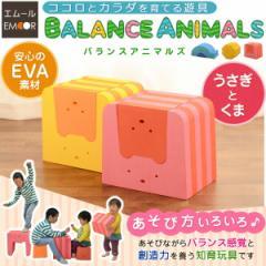 バランス遊具 知育遊具 『バランスアニマルズ/くまとうさぎ』知育玩具 室内遊具 EVA製 おもちゃ からだあそび キッズ