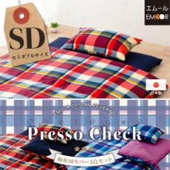 日本製 布団カバー3点セット 布団用 「プレッソチェック」 セミダブルサイズ布団カバーセット