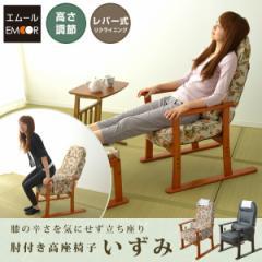 高座椅子「いずみ」肘付き リクライニング リクライニングチェア 高座いす 高ざいす パーソナルチェア シニア 小花 レザ