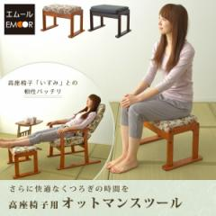 高座椅子用オットマンスツール オットマンスツール オットマン スツール 高座椅子 高さ調整  高座いす リクライニング シニア