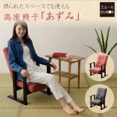 高座椅子 「あずみ」高座椅子 高ざ椅子 座椅子 座いす チェア パーソナルチェア 椅子 リクライニング