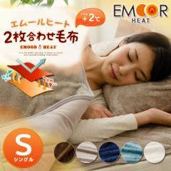 【送料無料】あったか 2枚合わせ毛布 エムールヒート シングルサイズ ヒートウォーム