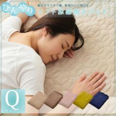 ソフト涼感敷きパッド クイーンサイズ レーヨン ベットパッド ベッドパット 敷きパット 敷パッド   エムール