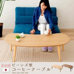 コーヒーテーブル ビーンズ型 日本製 センターテーブル デザインテーブル リビングテーブル テーブル アッシュ ウォールナット