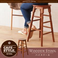 CHOUETTE ハイスツール 高さ60cm いす イス 椅子 チェア スツール 高め 木製 チェアー バースツール カウンター