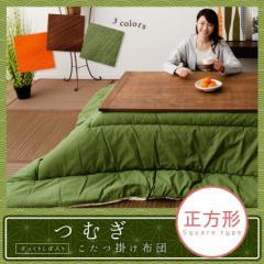 日本製 無地 こたつ掛け布団 「つむぎ」 正方形/約205×205cm 円形にもOKこたつ布団 こたつふとん 薄掛けこた