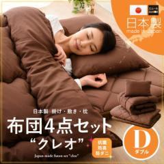 日本製 布団セット ダブルサイズ 『クレオ』 掛け布団 敷き布団 枕2個の4点セット お布団セット あったか 送料無料 エムール