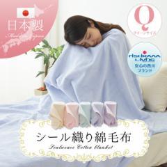 【送料無料】 日本製 シール織り 綿毛布 クイーンサイズ 200×230cm 西川リビング  毛布 ブランケット もうふ あった