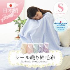 【送料無料】 日本製 シール織り 綿毛布 シングルサイズ 140×200cm 西川リビング  毛布 ブランケット もうふ あった
