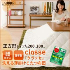 日本製 「クラッセ」洗える 薄掛けこたつ布団 正方形タイプ 約縦200cm×横200cm こたつ布団 抗菌 防臭 防ダニ